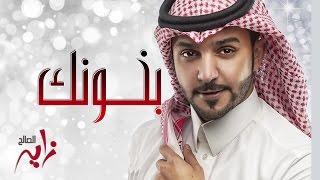 # زايد الصالح - بخونك (النسخة الأصلية) | جلسة 2015