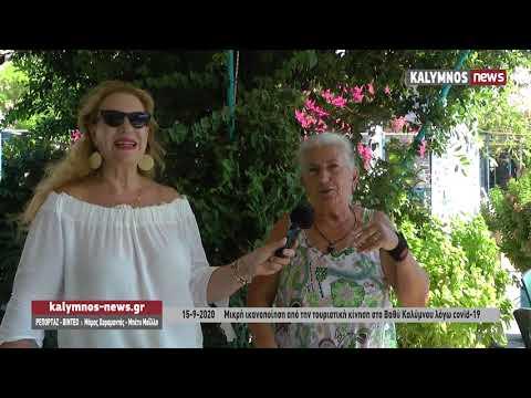 15-9-2020 Μικρή ικανοποίηση από την τουριστική κίνηση στο Βαθύ Καλύμνου λόγω covid-19