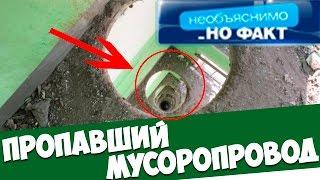 видео клапан мусоропровода