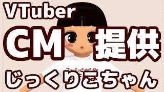 「じっくりこちゃんCM #VTuberCM提供」のサムネイル