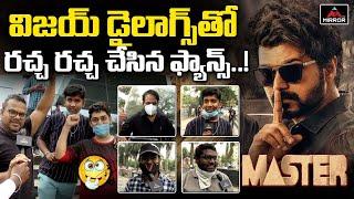Master Telugu Movie Review | Public Talk on Vijay Master Movie| Vijay |Vijay Sethupathi | Mirror TV