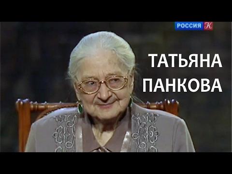 Линия жизни. Татьяна Панкова. Канал Культура