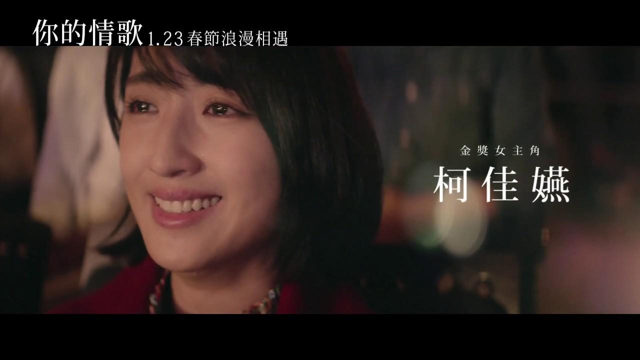 【你的情歌】幕後花絮:愛情二選一篇┃1.23春節浪漫相遇 - YouTube