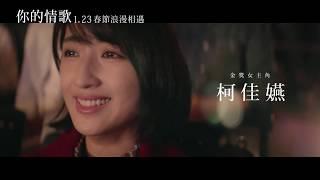 【你的情歌】幕後花絮:愛情二選一篇┃1.23春節浪漫相遇