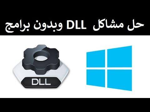 حل مشاكل ملفات dll (الحل الشامل لمشكلة ملفات ال dll الناقصة بطريقتين و بدون برامج)