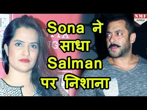 Salman Khan के खिलाफ जाने पर Singer Sona Mohapatra को Twitter पर पड़ी गालियां