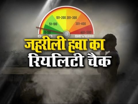 Reality Check: Poisonous Air In Delhi (Special Program)