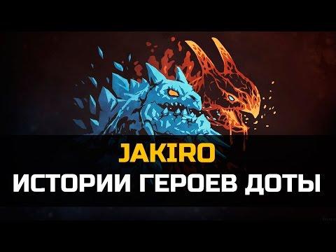 видео: История dota 2: jakiro, Джакиро