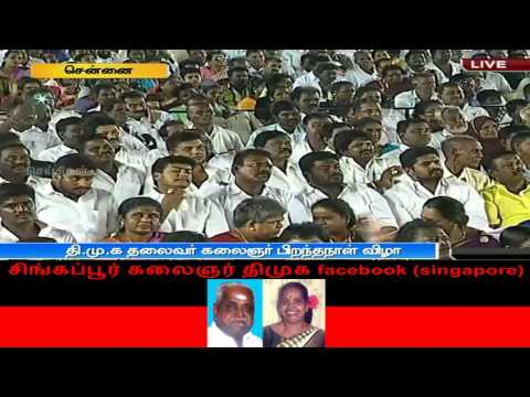 vairamuthu speech Happy Birthday TO Legend Dr  Kalaignar M Karunanidhi 93nd Birthday 03 06 2016
