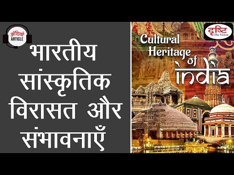 Indian Cultural Heritage And Possibilities - Audio Article