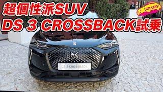 超個性派SUV、DS 3 CROSSBACKをモナコで駆る!