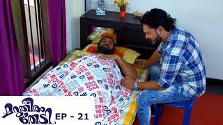 Marutheeram Thedi   Episode 21 - 10 June 2019   Mazhavil Manorama
