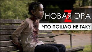 ПОЗИТИВНЫЙ ТРЕШ / обзор фильма Новая Эра Z 👽💀