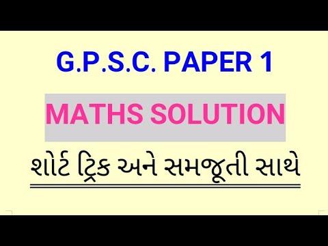 Gpsc Paper Maths Solution 2019 | Pc Maths Master