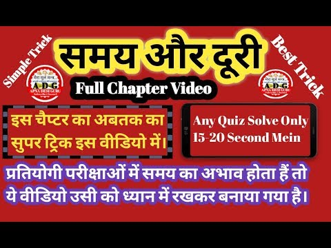 Time & Distance || Full Chapter Solution || Only15-20 Second Solved Any Questions || Try You Can Do