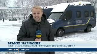 На Київщині тривають великі навчання правоохоронців
