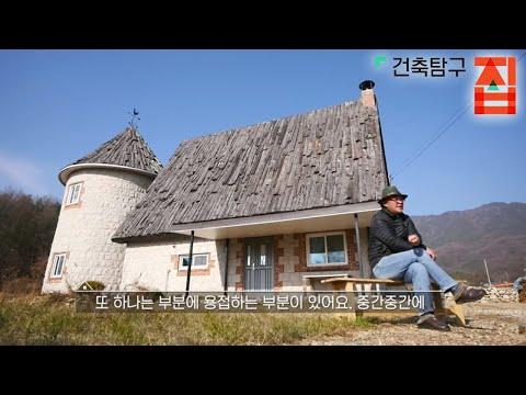 건축탐구- 집 - 세상에 하나뿐인 나의 집_#002