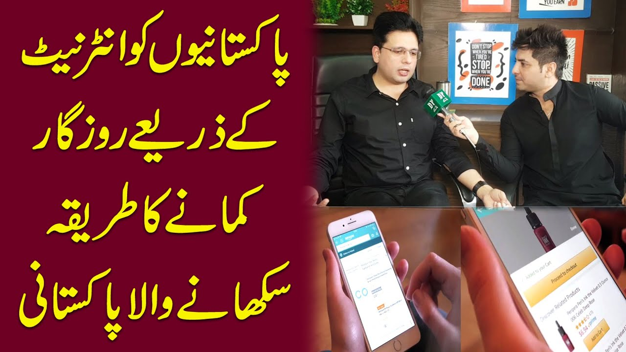 Pakistanio ko internet k zariye rozgar kamanay ka tareeqa sikhanay wala Pakistani