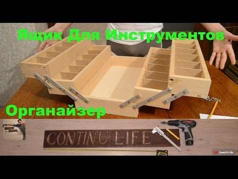 Сделать своими руками ящик для инструментов