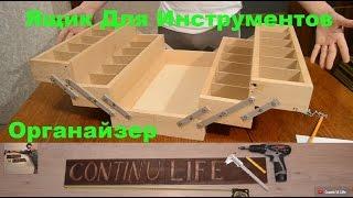 видео Органайзер для инструментов своими руками: процесс изготовления