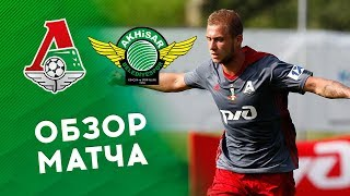 «Локомотив» - «Акхисар» - 2:1. Обзор матча