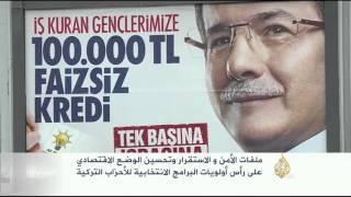 الأمن والاقتصاد على رأس أولويات البرامج الانتخابية بتركيا