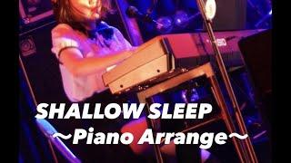 SHALLOW SLEEP 〜Pianoアレンジ〜歌ってみた