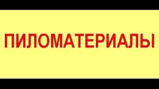 Дошка Брус струганий Шліфований суха дошка якіснйи купити замовити київ ціни низькі якісна(, 2015-06-05T10:09:11.000Z)