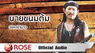 นายขนมต้ม - วงคาราบาว (Official Audio)