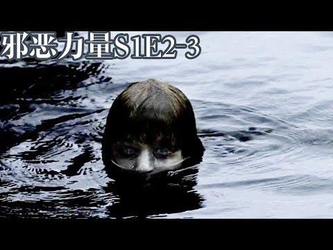 【抓馬】冬眠醒來的妖獸出山吃人,湖里的水鬼進入泡澡小姐姐的浴缸水《超自然檔案》第1季第2-3集