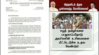 பிரதமர் மோடியுடன் திமுக நாடாளுமன்ற உறுப்பினர்கள் சந்திப்பு