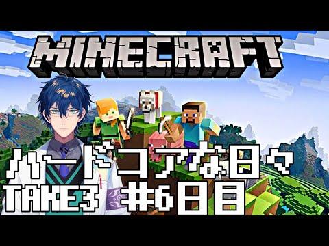 【Minecraft】ハードコアな日々 TAKE3 #6日目【レオス・ヴィンセント/にじさんじ】