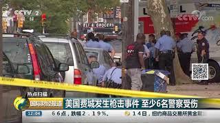 [国际财经报道]热点扫描 美国费城发生枪击事件 至少6名警察受伤  CCTV财经