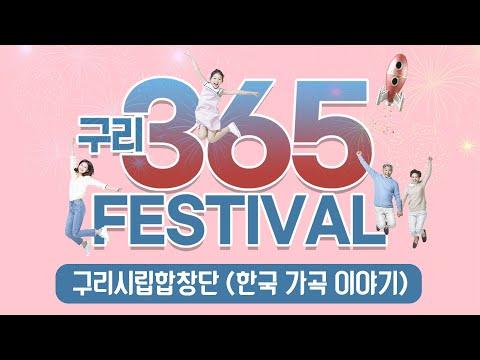 2021 구리 행복 365 축제 -  구리시립합창단(한국 가곡 이야기)
