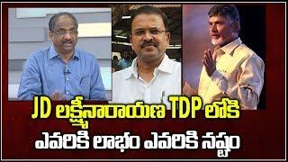 J D లక్ష్మీనారాయణ TDP లోకి ఎవరికి లాభం ఎవరికి నష్టం|| J D Laxminarayana Joining TDP?||