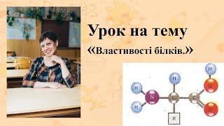 Уроки біології. Властивості та функції білків.