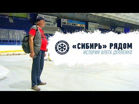 Расстояние - не помеха: удивительная история болельщика из Иркутской области