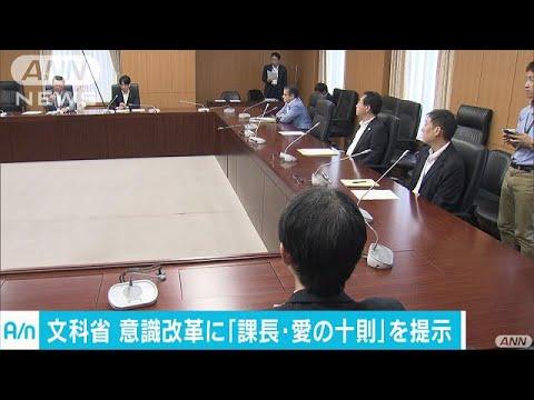 「課長・愛の十則」など・・・ 文部科学省が改革案(17/07/21)