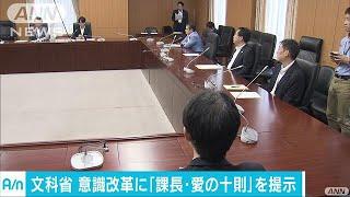 「課長・愛の十則」など・・・ 文部科学省が改革案(17/07/21) thumbnail