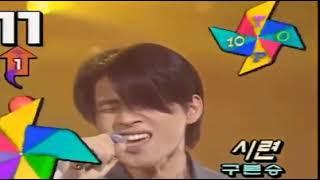97년 9월 3주 가요톱10 순위 thumbnail