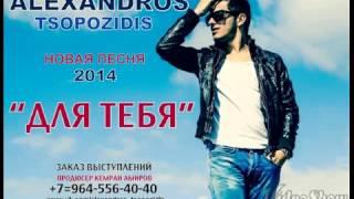 Alexandros Tsopozidis Для тебя 2014