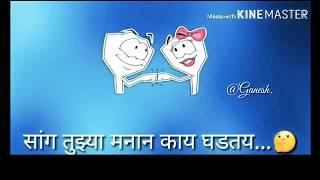 Koni deshi neu koni gavi neu.... ( काेणी देशी नेऊ... काेणी गावी नेऊ...)  Whatsapp status videos