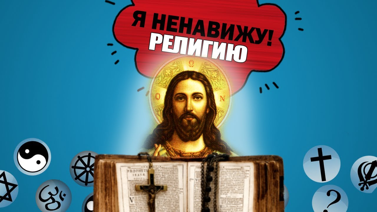 Я НЕНАВИЖУ РЕЛИГИЮ!!1 - YouTube
