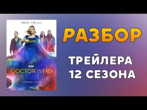 "ТРЕЙЛЕР 12 СЕЗОНА ""ДОКТОР КТО"" | РАЗБОР"