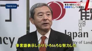 ことし日本を訪れる外国人の数は初めて2000万人を突破し、年間で2400万...