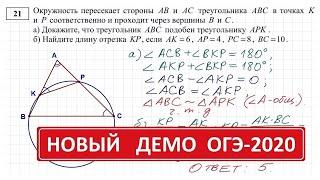 ОГЭ 2020 по математике ДЕМО вариант #21