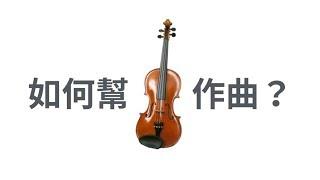 小提琴跟中提琴有什麼不一樣?如何幫它們作曲? thumbnail