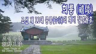 조선 11대 중종의 계비 장경왕후의 희릉 / 세계유산 …