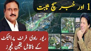 PM Imran to inaugurate River Ravi Urban Development Authority today  - Knowledge - Development