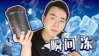 一分钟瞬冰杯,到底是黑科技还是鸡肋产品? thumbnail